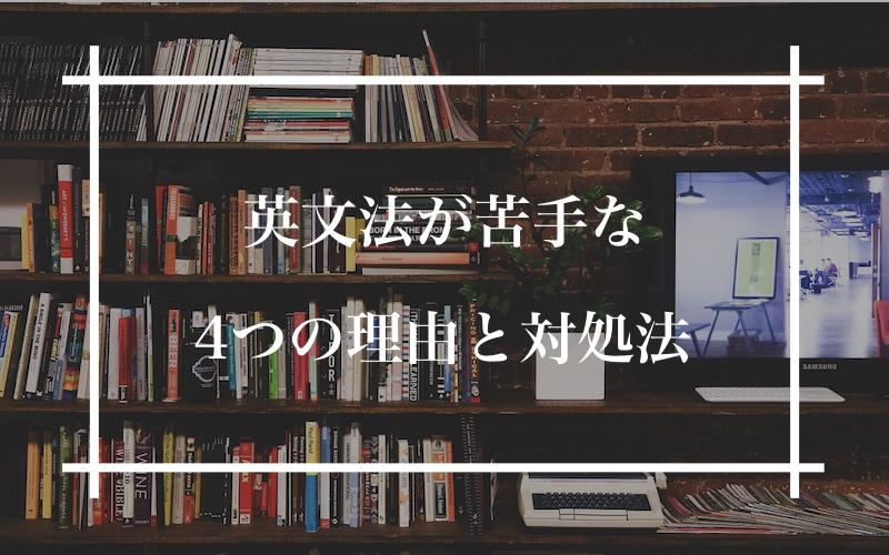 英語 文法 勉強 法