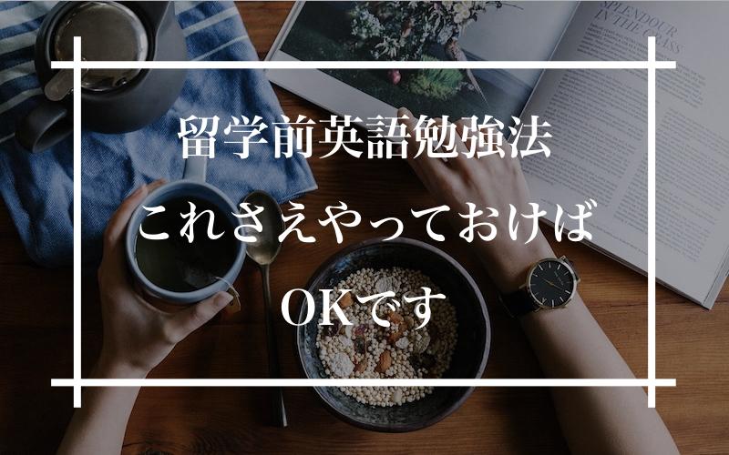 留学前 英語 勉強法