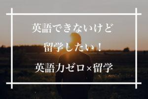 英語 できない 留学