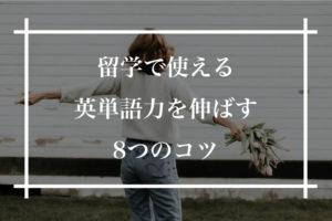 留学英語単語